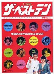 ザ・ベストテン―蘇る!80'sポップスHITヒストリー (カドカワムック (No.210))