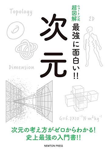 ニュートン式 超図解 最強に面白い!!次元 (ニュートン式超図解 最強に面白い!!)