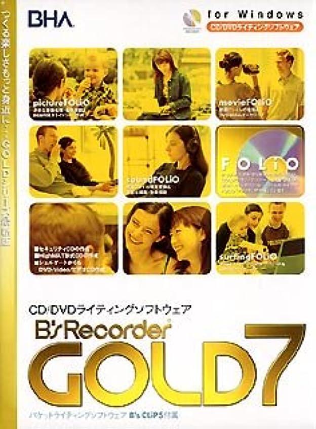 瞑想的交通気をつけてB's Recorder GOLD 7