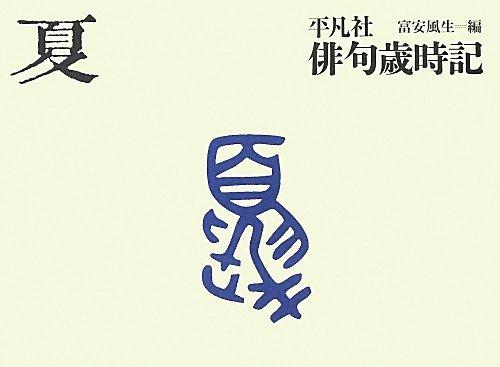 平凡社俳句歳時記 夏