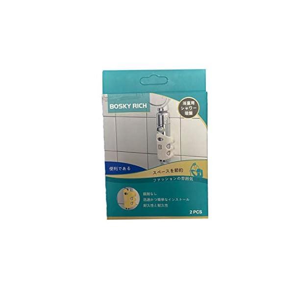 Soporte De Cabezal De Ducha Autocebante 2PCS, Utilizado Para Estante De Pared De Ventosa De Baño Sin Perforación…