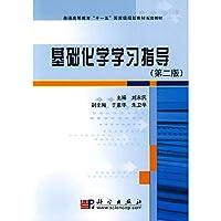 基础化学学习指导(第二版)