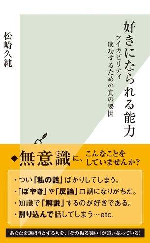 好きになられる能力 ライカビリティ 成功するための真の要因 (光文社新書)