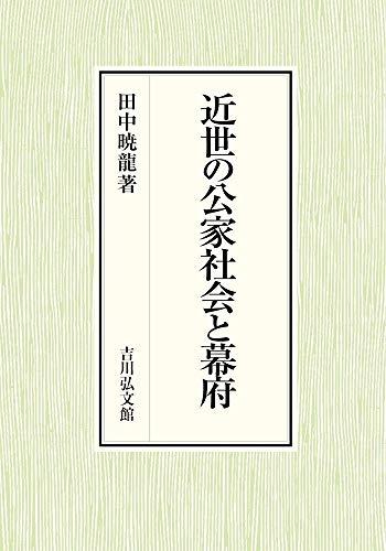 近世の公家社会と幕府