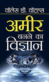 Ameer Banne Ka Vigyan (Hindi Edition) by [Wallace D Wattles]