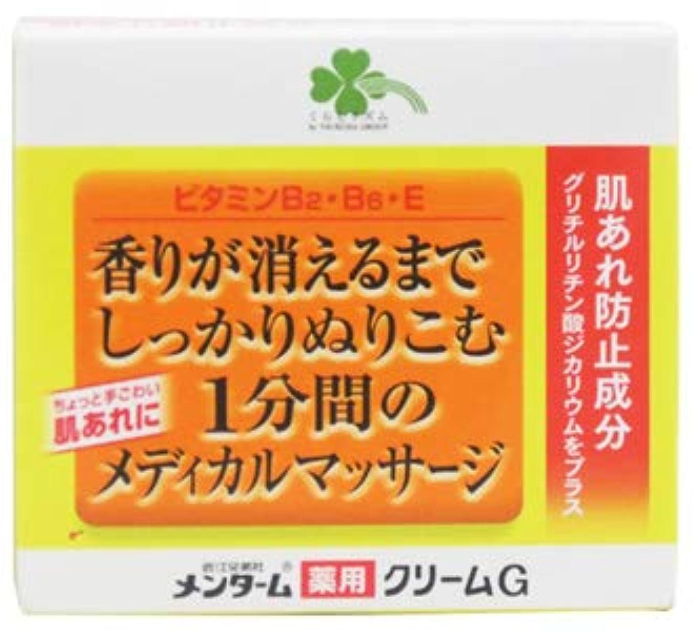 くらしリズム 近江兄弟社 メンターム 薬用クリームG メディカルクリームG (145g) 【医薬部外品】