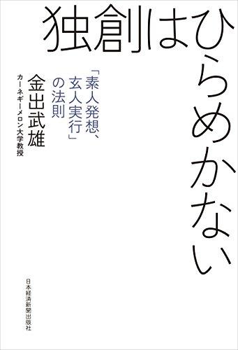 独創はひらめかない―「素人発想、玄人実行」の法則 (日本経済新聞出版)