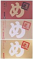 博多土産 めんべい 8袋(16枚入り) 3種 (マヨネーズ・辛口・プレーン)3箱セット