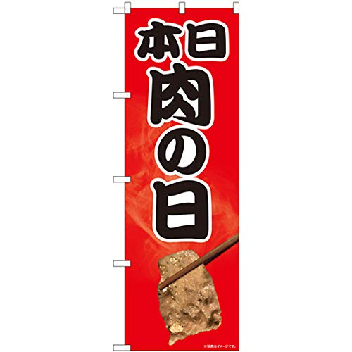 のぼり 本日 肉の日 写真 SYH 81311 [並行輸入品]