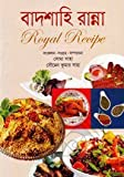 Badsahi Ranna (Royal Recipe)