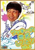 ワッキーの地名しりとり VOL.3[DVD]