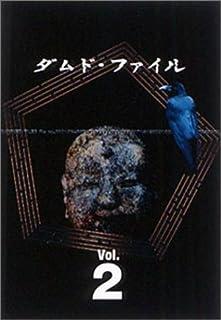 ダムド・ファイル DVD-BOX Vol.2