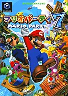 マリオパーティ7 (ワンダーライフスペシャル―任天堂公式ガイドブック)