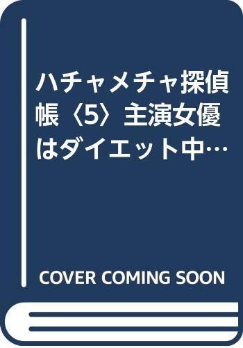 ハチャメチャ探偵帳〈5〉主演女優はダイエット中 (ポプラ社文庫―SF・ミステリーシリーズ)の詳細を見る