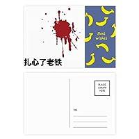 中国のオンライン冗談の親友は、私を傷つけた バナナのポストカードセットサンクスカード郵送側20個