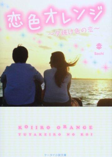 恋色オレンジ―夕焼け色の恋 (ケータイ小説文庫―野いちご)
