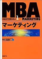 日経BP実戦MBA1 MBAマーケティング