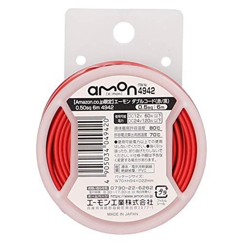 【Amazon.co.jp 限定】エーモン ダブルコード(赤/黒) 0.50sq 6m 4942