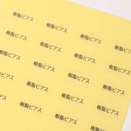 だいし屋 日本製 台紙用シール 10×5mm アクセサリー台紙用 (樹脂ピアス・透明, 250枚)