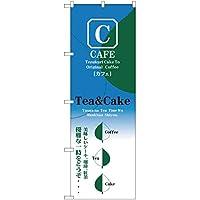 のぼり CAFE Tea&Cake 美味しいケーキ、珈琲、紅茶 優雅な一時をどうぞ… YN-2537 のぼり 看板 ポスター タペストリー 集客 [並行輸入品]