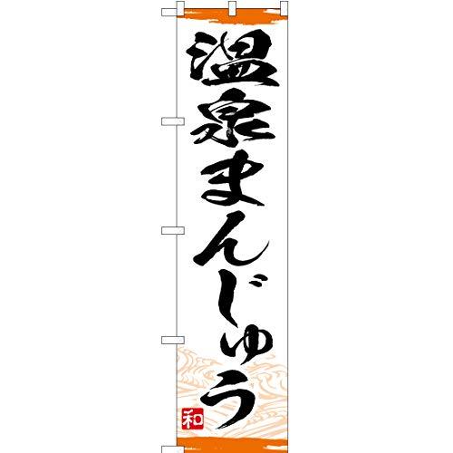 【3枚セット】スマートのぼり のぼり 温泉まんじゅう YNS-4699 No.YNS-4699 (受注生産)