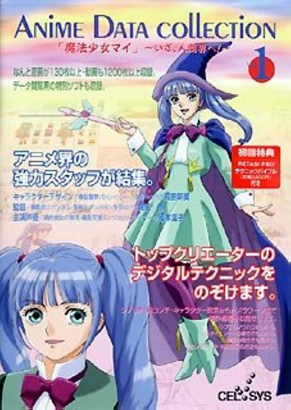 熟考する成功木Anime Data collection Vol.1 「魔法少女マイ」 ~いざ、人間界へ!~