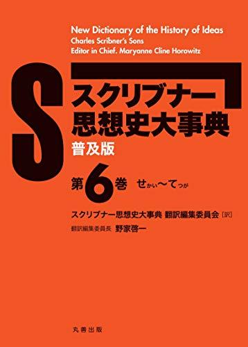 (普及版)スクリブナー思想史大事典 第6巻: せかい~てつがの詳細を見る