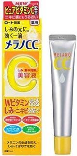 メラノCC・薬用 しみ集中対策美容液 20ml[並行輸入品]