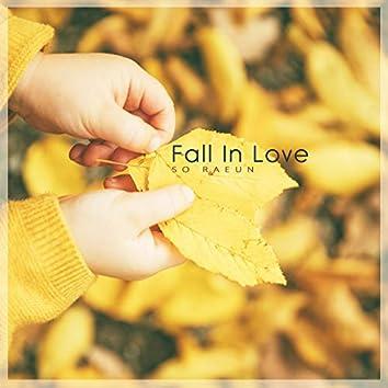 가을의 안부
