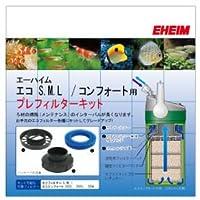 エーハイム エコフィルターS・M・L コンフォート用プレフィルターキット