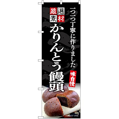 のぼり かりんとう饅頭 (切・黒) YN-7506 まんじゅう 和菓子 (受注生産) のぼり旗 看板 ポスター タペストリー 集客