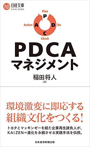 PDCAマネジメント (日経文庫)