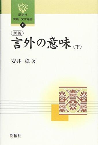 新版 言外の意味〈下〉 (開拓社言語・文化選書)