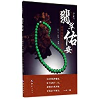 Jade YouAn: Jade Appreciation and Collection (Man playing world)(Chinese Edition)