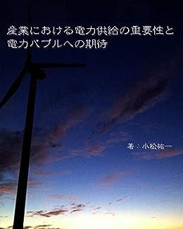 [小松 祐一]の産業における電力供給の重要性と電力バブルへの期待