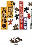 「三国志」合戦事典 英雄たちの激闘全ガイド (PHP文庫)