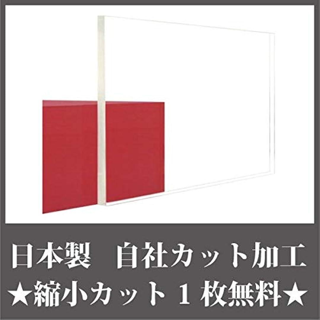 寸法矛盾クラックポット日本製 アクリル板 透明 (キャスト板) 厚み 5mm 300×450mm ★縮小カット1枚無料 カンナ仕上★ (キャンセル不可) レーザーカット可