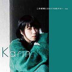 Karin.「この感情にはまだ名前がない」の歌詞を収録したCDジャケット画像