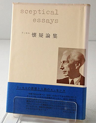 懐疑論集 (1963年)