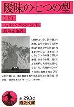 Seven Types of Ambiguity <under> (Iwanami Bunko) (2006) ISBN: 4003229320 [Japanese Import]
