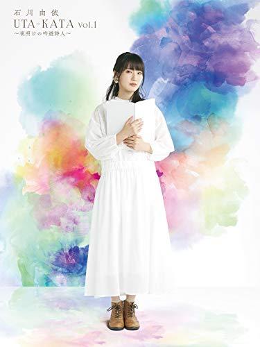 石川由依 UTA-KATA Vol.1〜夜明けの吟遊詩人〜