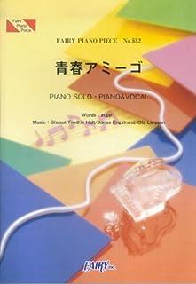 ピアノピースPP552 青春アミーゴ / 「野ブタ。をプロデュース」主題歌 (ピアノソロ・ピアノ&ヴォーカル) (Piano piece series)