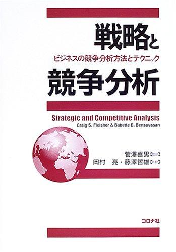 戦略と競争分析―ビジネスの競争分析方法とテクニック