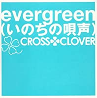 evergreen(いのちの唄声)