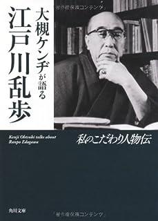 大槻ケンヂが語る江戸川乱歩  私のこだわり人物伝 (角川文庫)