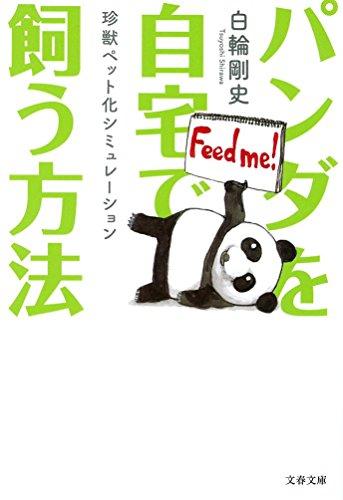 パンダを自宅で飼う方法 珍獣ペット化シミュレーション (文春文庫)