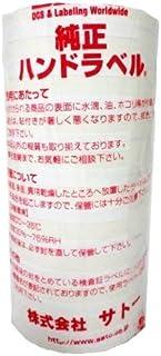 ハンドラベラー DUOBELER216 標準ラベル10巻 デザイン: 白無地/半ノリミシン目
