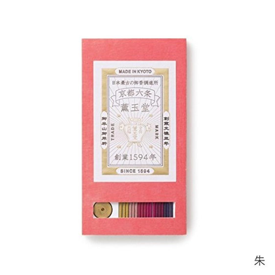 慎重に感情酸化する【薫玉堂】 京の香り 試香 朱