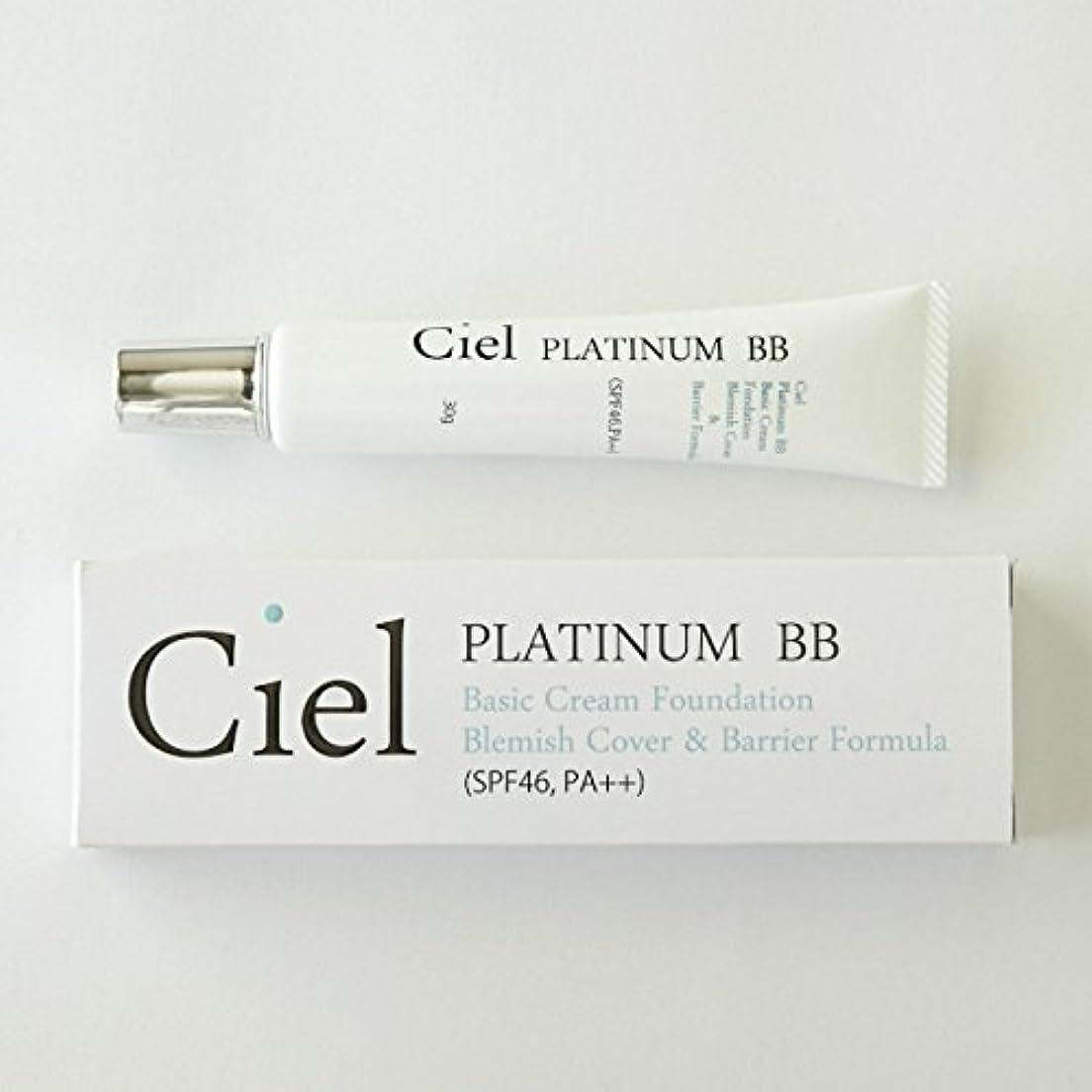 代表団膨らませる一握りCiel Salon de Beaute Ciel PLATINUM BB SPF46 BBクリーム ファンデーション 日本製 日焼け止め