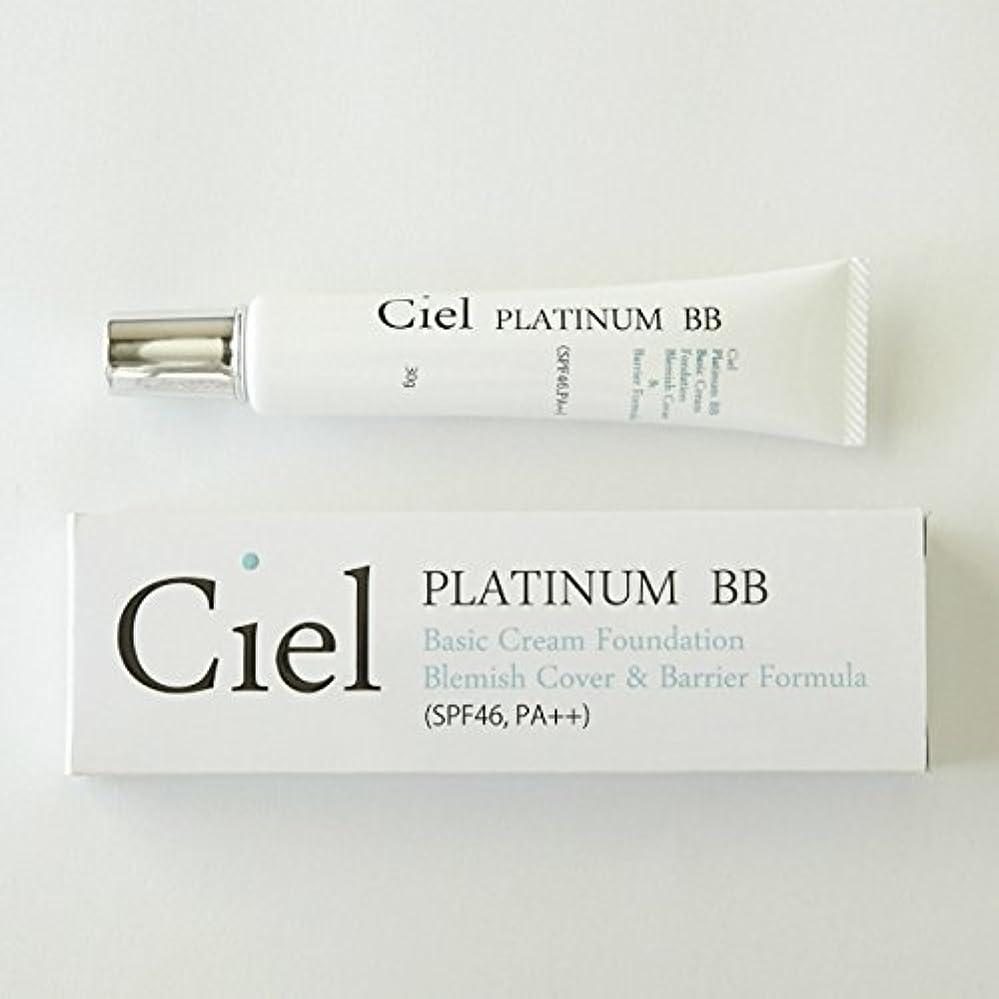 儀式毒位置づけるCiel Salon de Beaute Ciel PLATINUM BB SPF46 BBクリーム ファンデーション 日本製 日焼け止め